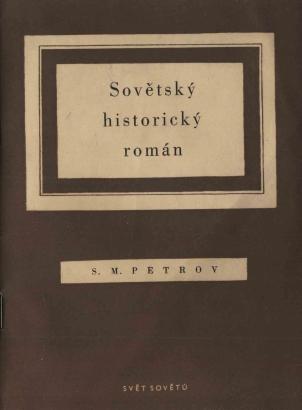 Petrov, Sergej - Sovětský historický román